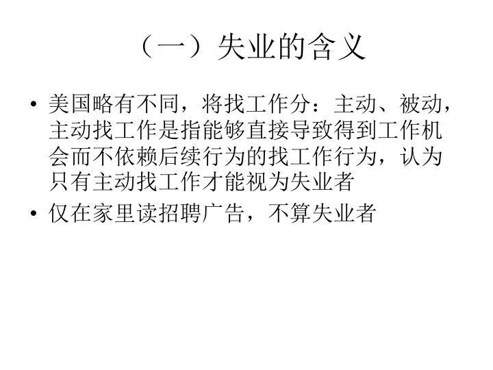 (一)失业的含义