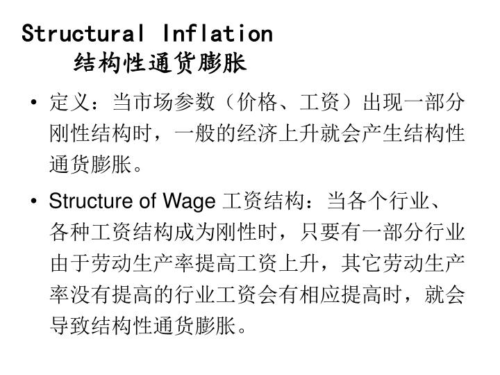 Structural Inflation