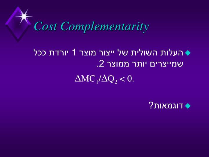 Cost Complementarity