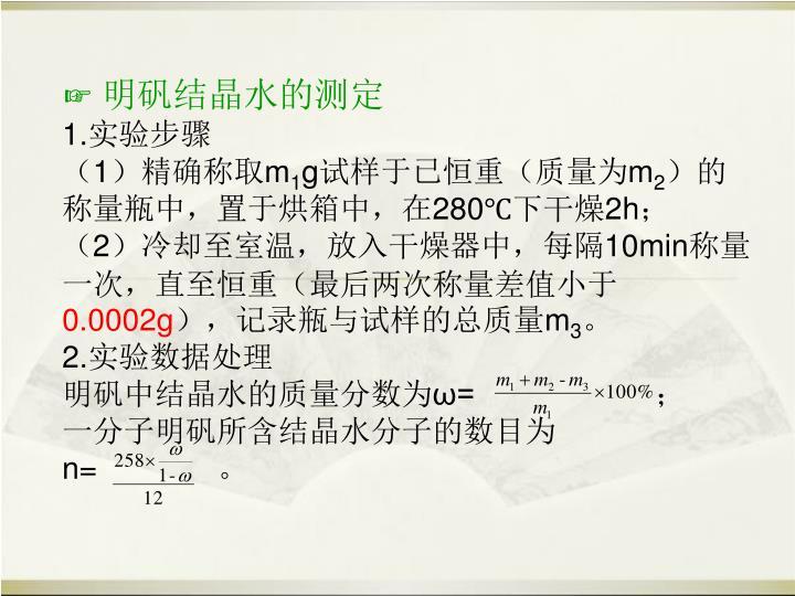 ☞ 明矾结晶水的测定