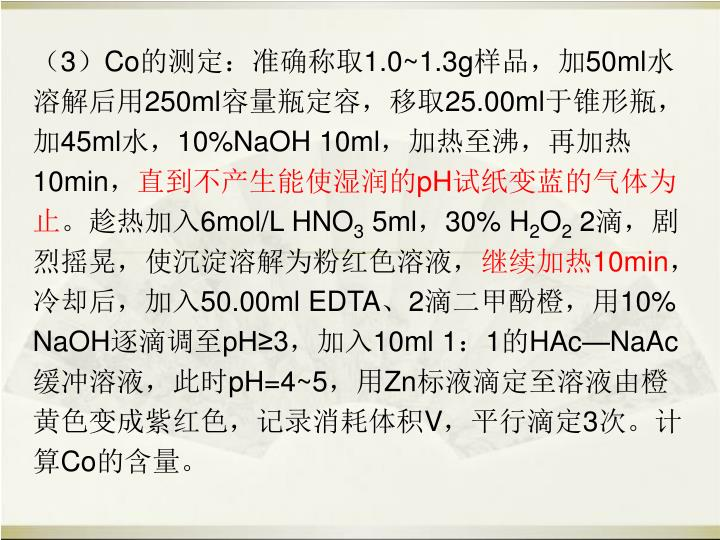 3Co1.0~1.3g50ml250ml25.00ml45ml10%NaOH 10ml10min