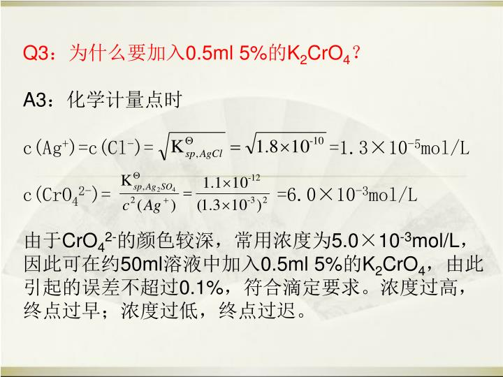 Q30.5ml 5%K
