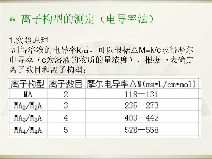 ☞ 离子构型的测定(电导率法)
