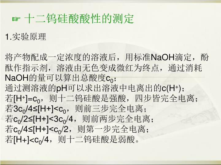 ☞ 十二钨硅酸酸性的测定