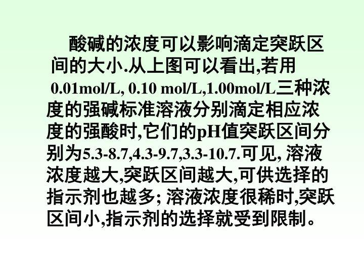 酸碱的浓度可以影响滴定突跃区