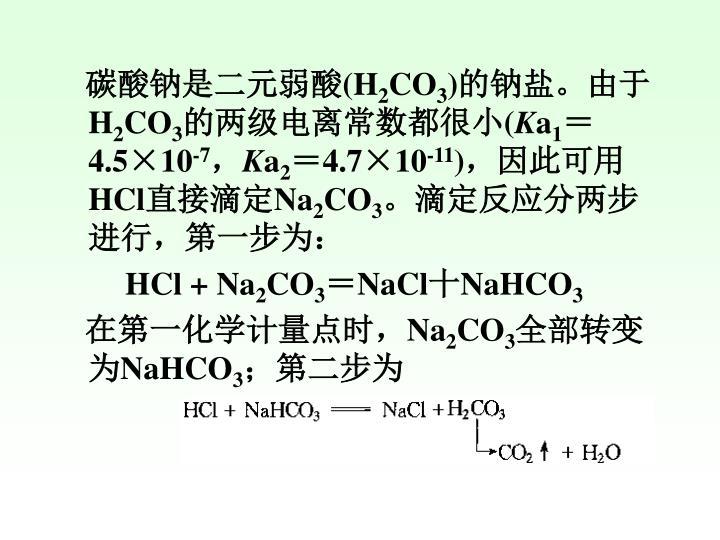 碳酸钠是二元弱酸