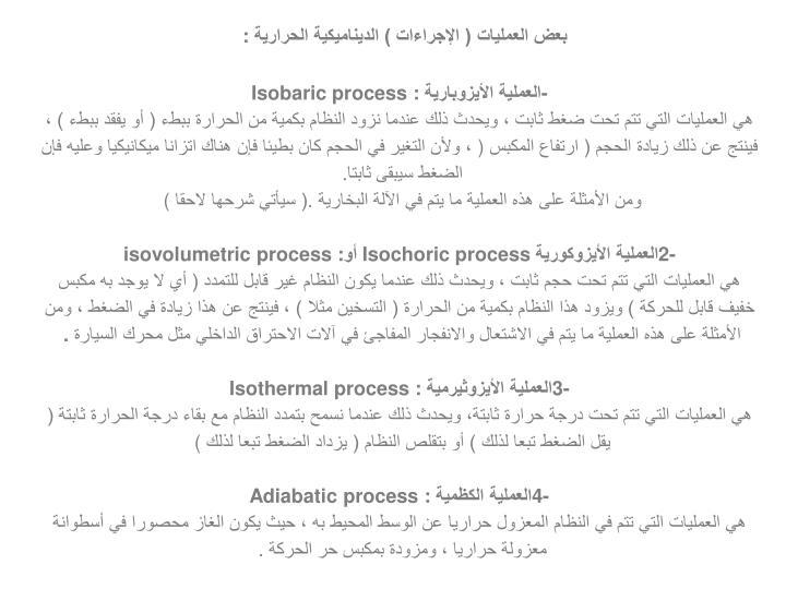 بعض العمليات ( الإجراءات ) الديناميكية الحرارية