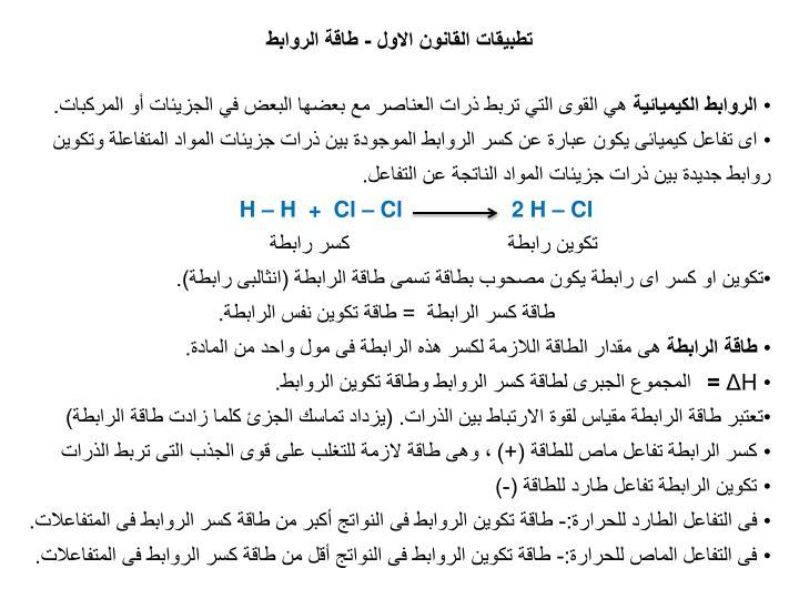 تطبيقات القانون الاول - طاقة الروابط
