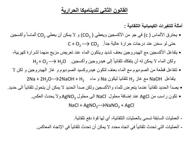 القانون الثاني للديناميكا الحرارية