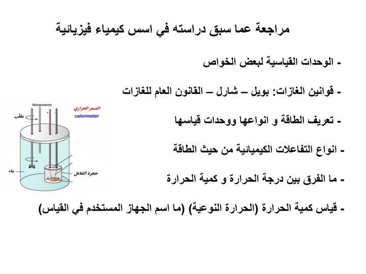 مراجعة عما سبق دراسته في اسس كيمياء فيزيائية