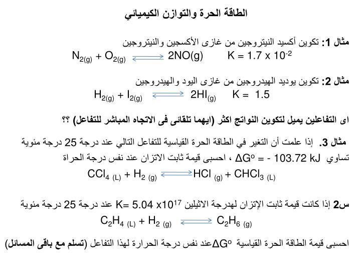 الطاقة الحرة والتوازن الكيميائي