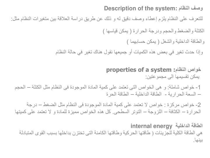 وصف النظام