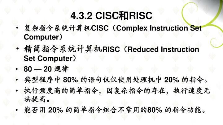4.3.2 CISC