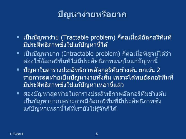 ปัญหาง่ายหรือยาก