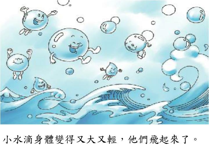 小水滴身體變得又大又輕,他們飛起來了。