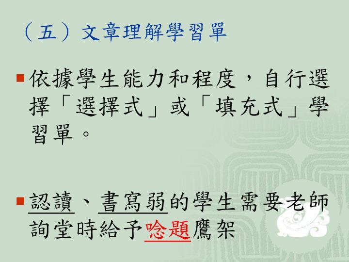 (五)文章理解學習單