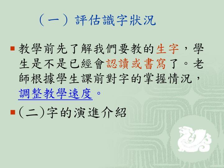 (一)評估識字狀況