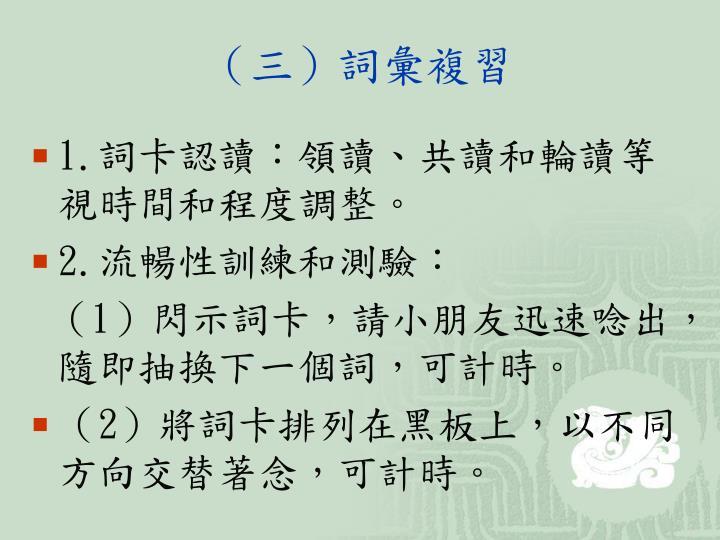 (三)詞彙複習