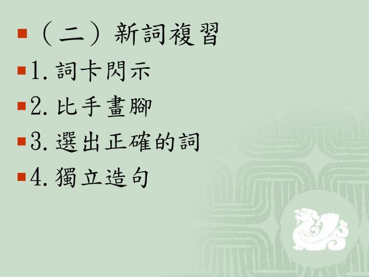 (二)新詞複習