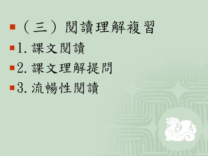 (三)閱讀理解複習