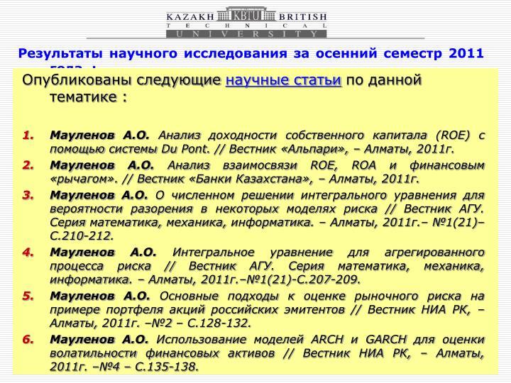 Результаты научного исследования за осенний семестр 2011 года