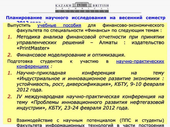 Планирование научного исследования на весенний семестр 2012 года