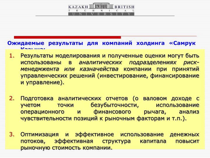 Ожидаемые результаты для компаний холдинга «Самрук Казына