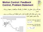 motion control feedback control problem statement