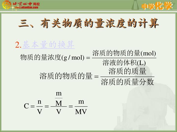 三、有关物质的量浓度的计算