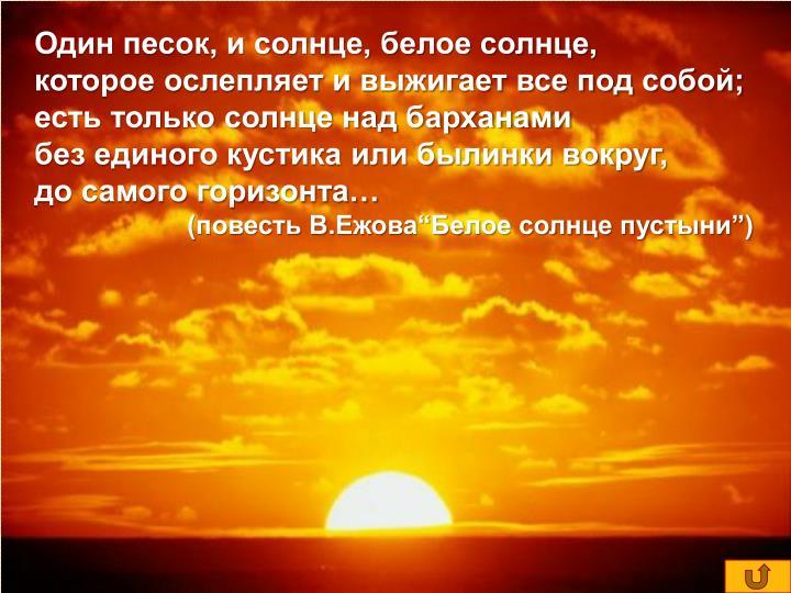 Один песок, и солнце, белое солнце,