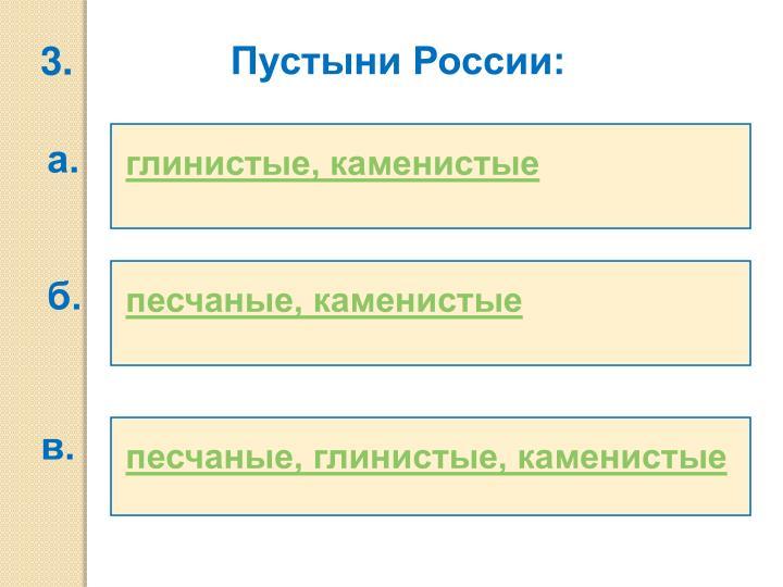 Пустыни России: