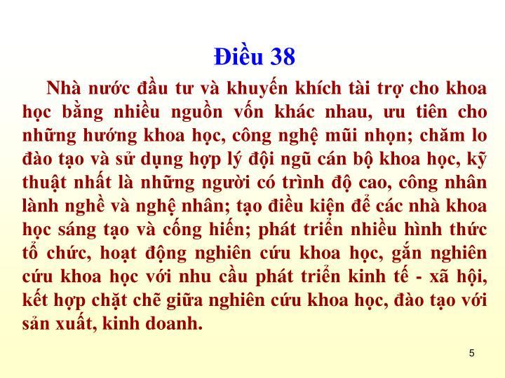 Điều 38