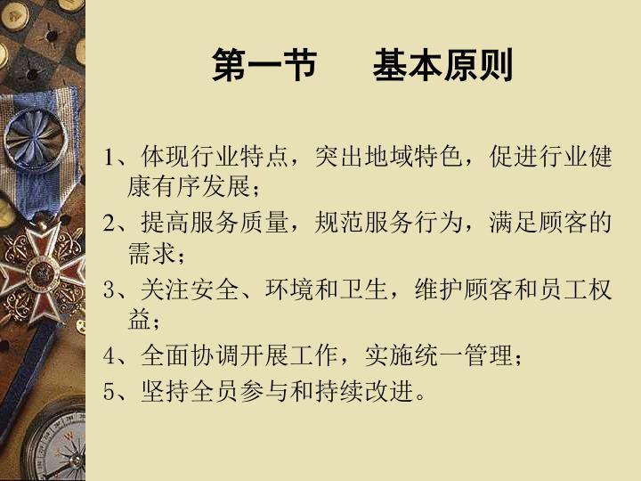 第一节   基本原则