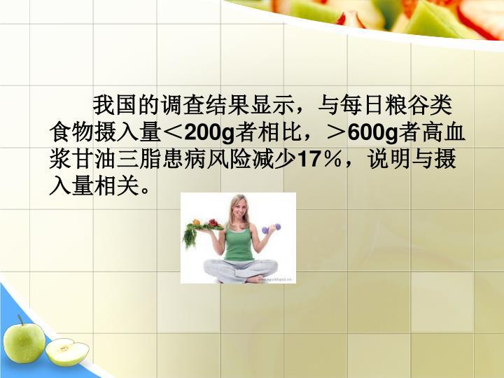 我国的调查结果显示,与每日粮谷类食物摄入量<