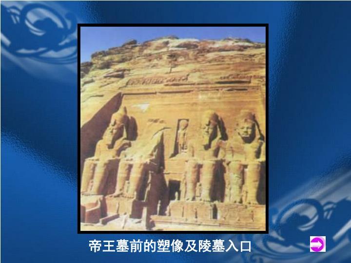 帝王墓前的塑像及陵墓入口