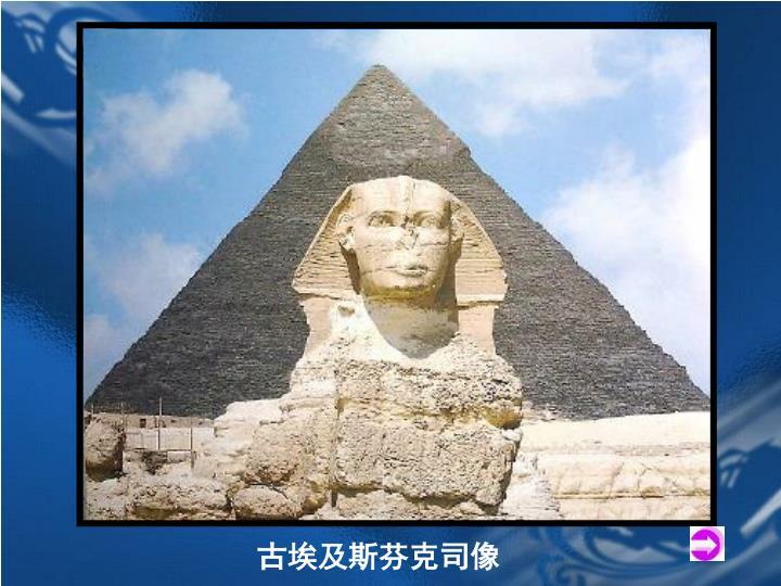 古埃及斯芬克司像