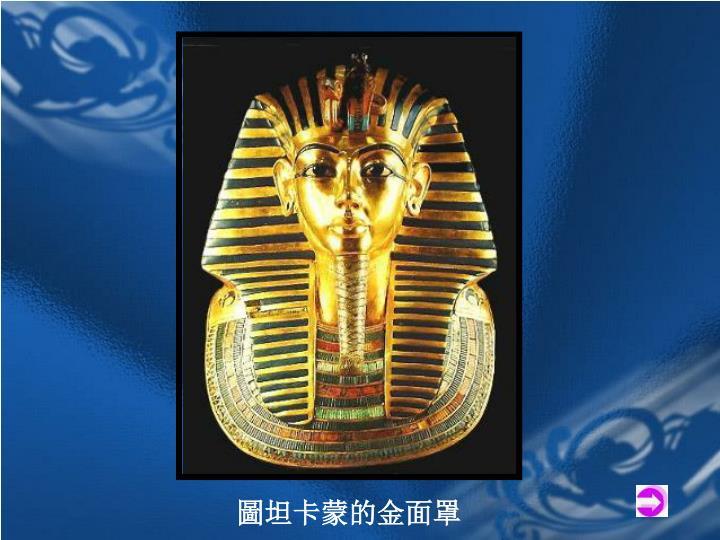 圖坦卡蒙的金面罩