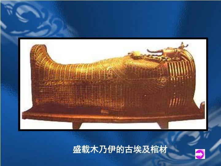 盛载木乃伊的古埃及棺材