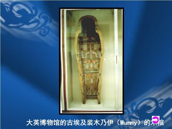 大英博物馆的古埃及装木乃伊(