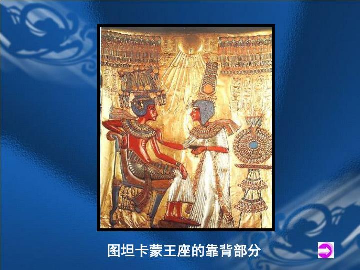 图坦卡蒙王座的靠背部分