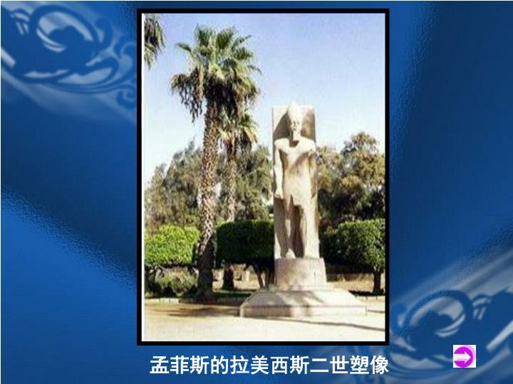 孟菲斯的拉美西斯二世塑像
