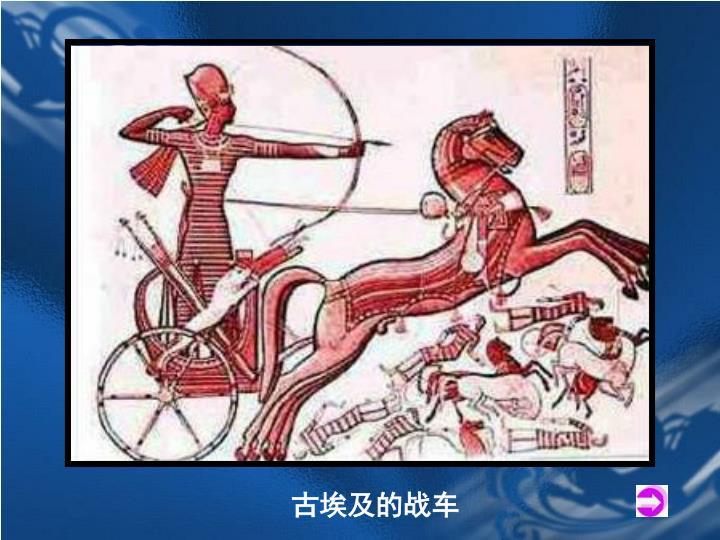 古埃及的战车