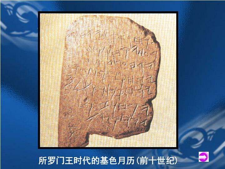 所罗门王时代的基色月历