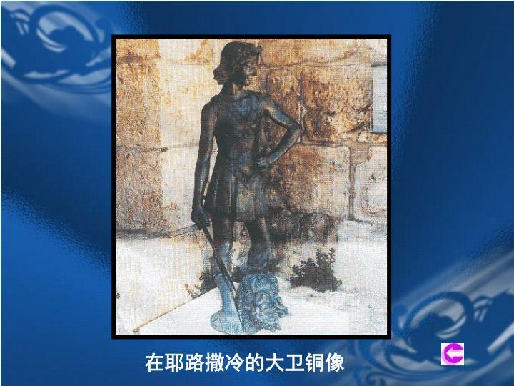 在耶路撒冷的大卫铜像