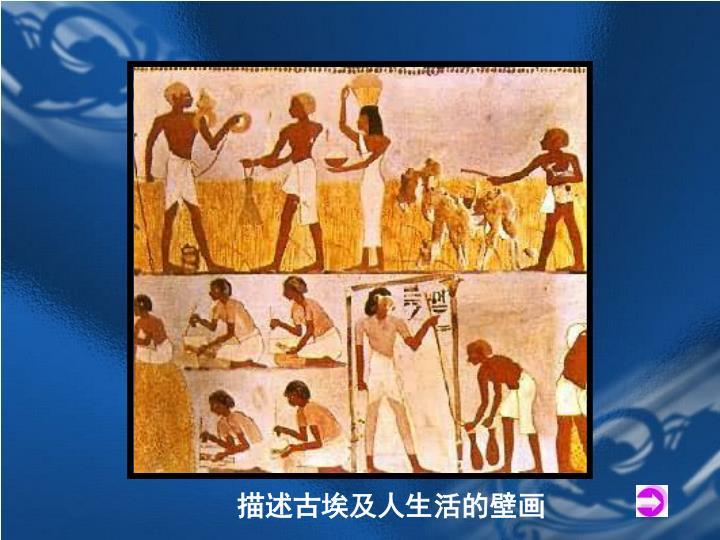 描述古埃及人生活的壁画