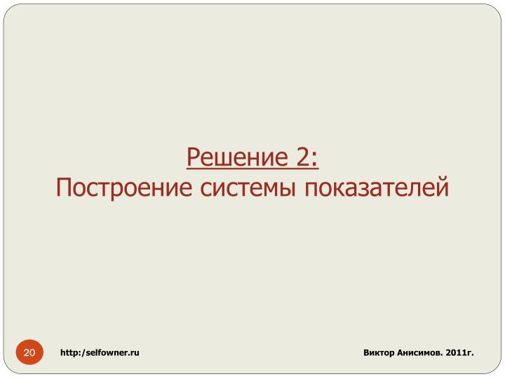 Решение 2: