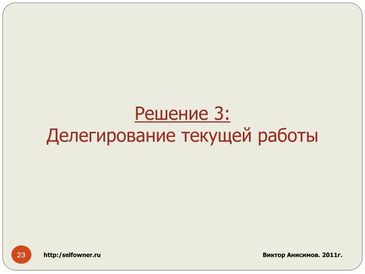 Решение 3: