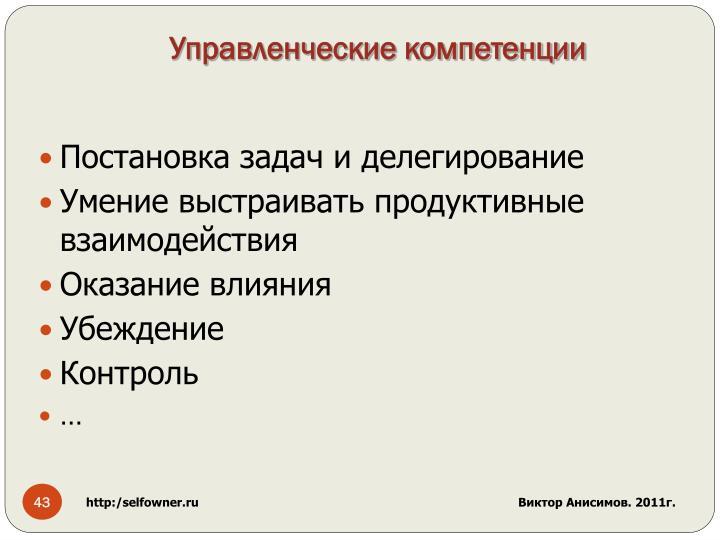 Управленческие компетенции