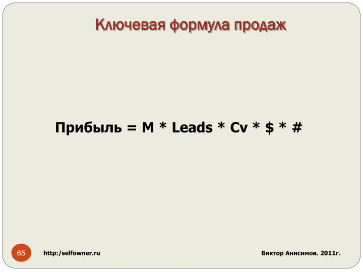 Ключевая формула продаж