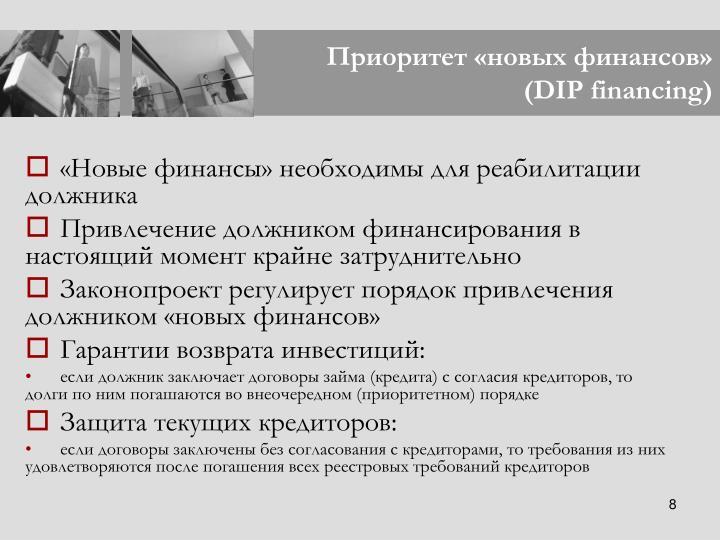 Приоритет «новых финансов»